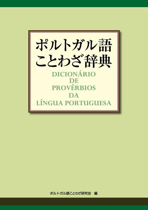 ポルトガル語ことわざ辞典拡大写真