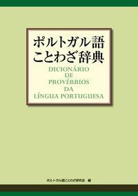 ポルトガル語ことわざ辞典-電子書籍
