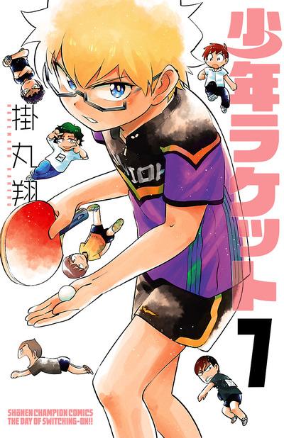 少年ラケット 7-電子書籍