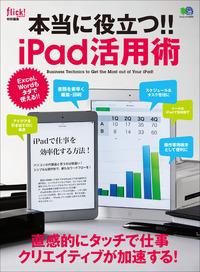本当に役立つ!! iPad活用術