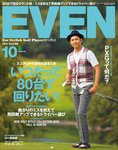 EVEN 2016年10月号 Vol.96-電子書籍