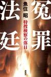 冤罪法廷 特捜検察の落日-電子書籍