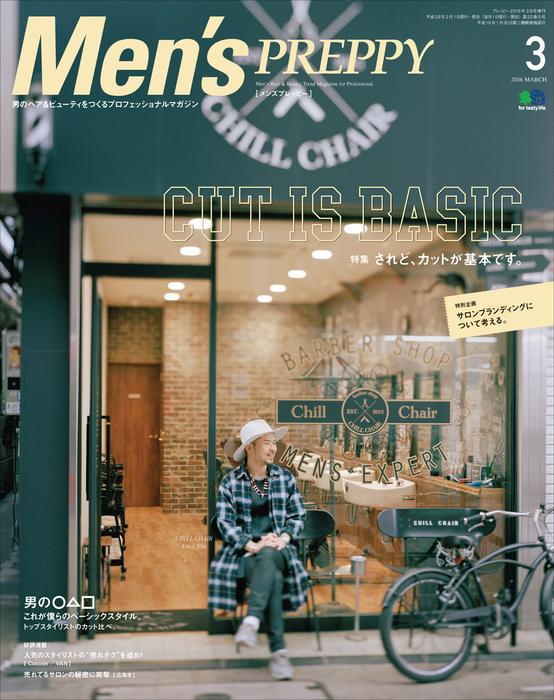Men's PREPPY 2016年3月号拡大写真