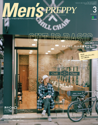 Men's PREPPY 2016年3月号-電子書籍