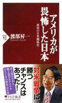 アメリカが畏怖した日本 真実の日米関係史-電子書籍