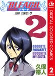 BLEACH カラー版 2-電子書籍
