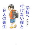 学校へ行けない僕と9人の先生-電子書籍
