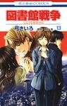 図書館戦争 LOVE&WAR 13巻-電子書籍