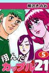 翔んだカップル21(5)-電子書籍