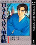 HAIKARA事件帖 1-電子書籍