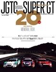 スーパーGT 20周年メモリアルブック-電子書籍