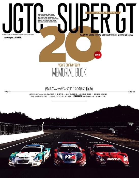 スーパーGT 20周年メモリアルブック拡大写真