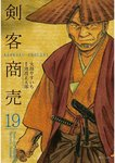 剣客商売 19巻-電子書籍