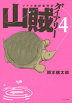 山賊ダイアリー(4)-電子書籍