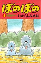 「ぼのぼの(バンブーコミックス 4コマセレクション)」シリーズ