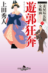 妾屋昼兵衛女帳面六 遊郭狂奔-電子書籍