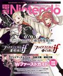 電撃Nintendo 2015年8月号-電子書籍