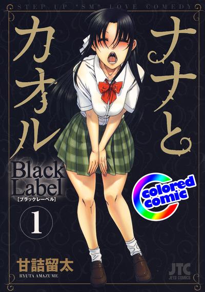 [カラー版]ナナとカオル Black Label 1巻-電子書籍