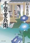 手習重兵衛 闇討ち斬 新装版-電子書籍