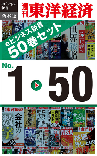 週刊東洋経済eビジネス新書 合本版 1~50-電子書籍