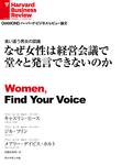 なぜ女性は経営会議で堂々と発言できないのか-電子書籍