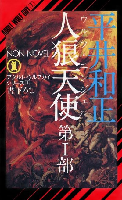 人狼天使(1)-電子書籍