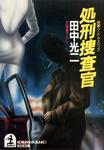 処刑捜査官-電子書籍