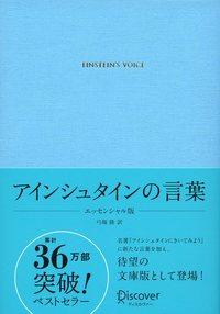 アインシュタインの言葉 エッセンシャル版-電子書籍