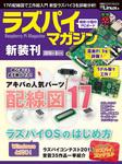 ラズパイマガジン 2016年6月号-電子書籍