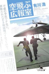 空飛ぶ広報室-電子書籍