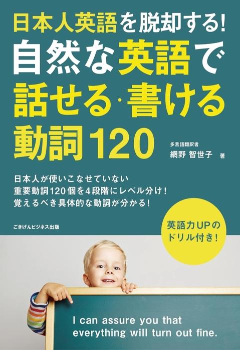 日本人英語を脱却する!自然な英語で話せる・書ける動詞120拡大写真