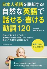 日本人英語を脱却する!自然な英語で話せる・書ける動詞120-電子書籍