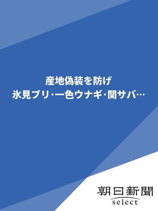 産地偽装を防げ 氷見ブリ・一色ウナギ・関サバ…-電子書籍-拡大画像