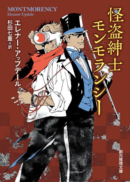 怪盗紳士モンモランシー-電子書籍-拡大画像