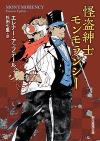 怪盗紳士モンモランシー-電子書籍