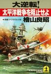 大逆転!太平洋戦争を阻止せよ-電子書籍