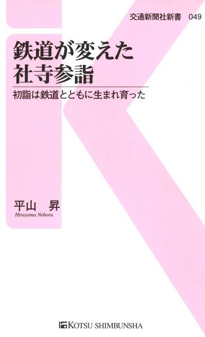 鉄道が変えた社寺参詣-電子書籍