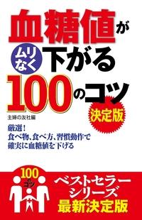 血糖値がムリなく下がる100のコツ 決定版-電子書籍