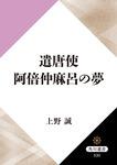 遣唐使 阿倍仲麻呂の夢-電子書籍