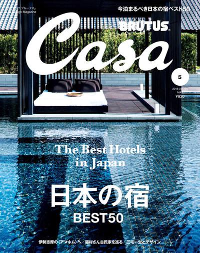 Casa BRUTUS (カーサ・ブルータス) 2016年 5月号 [日本の宿ベスト50]-電子書籍