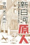 新白河原人(1)-電子書籍