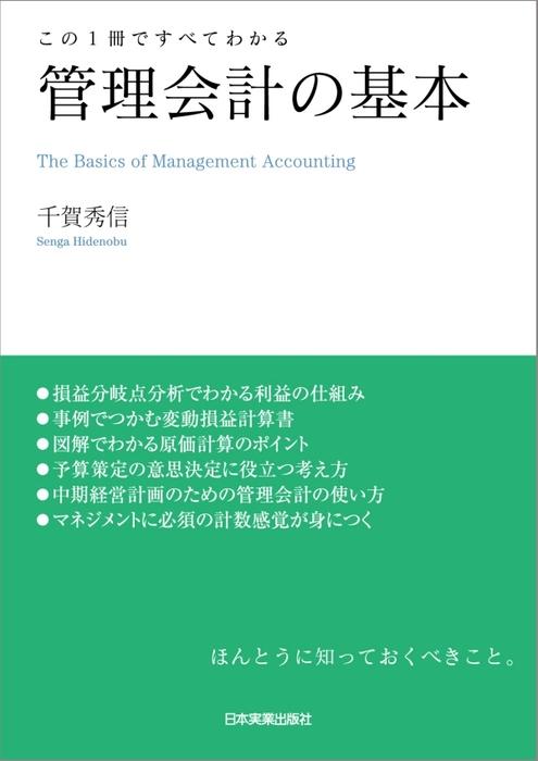 管理会計の基本 この1冊ですべてわかる拡大写真