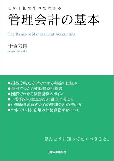管理会計の基本 この1冊ですべてわかる-電子書籍
