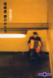 尾崎豊 夢のかたち拡大写真