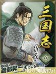 三国志 8巻-電子書籍