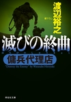 傭兵代理店  滅びの終曲-電子書籍