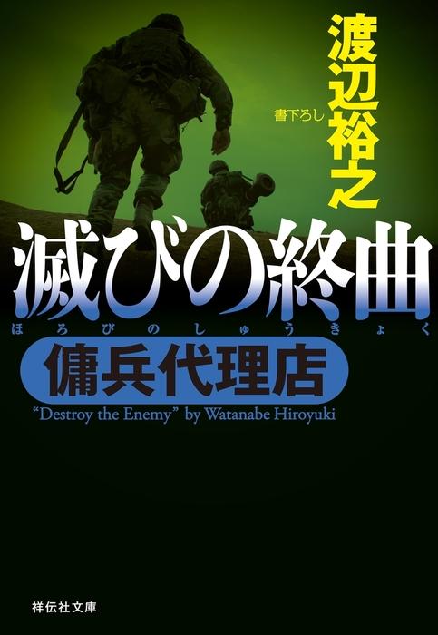 傭兵代理店  滅びの終曲-電子書籍-拡大画像