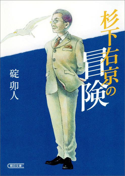 杉下右京の冒険-電子書籍-拡大画像