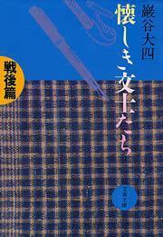 懐しき文士たち 戦後篇-電子書籍