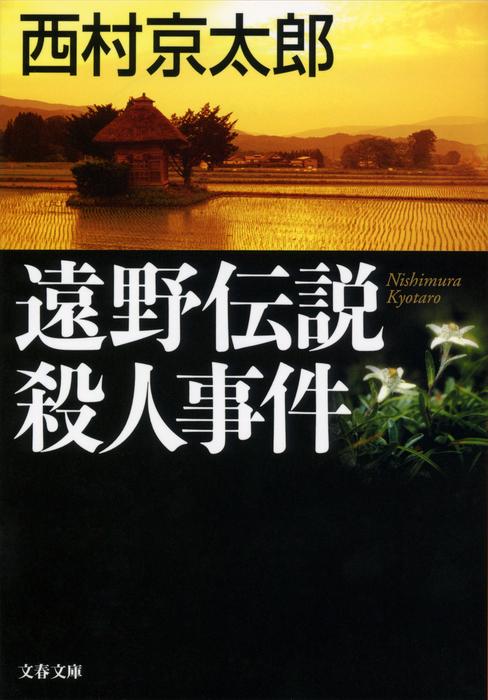 遠野伝説殺人事件-電子書籍-拡大画像